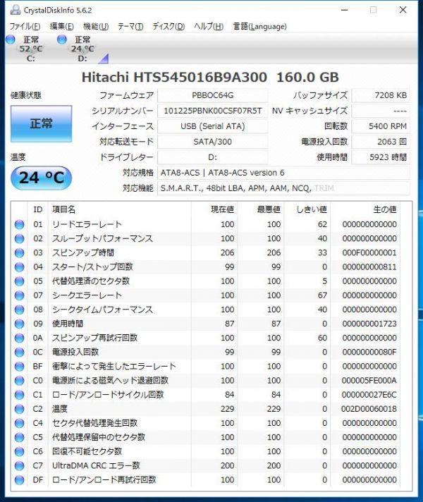 中古HDD ノートPC使用 SATA HITACHI 2.5インチ 160GB 動作確認済み_画像2