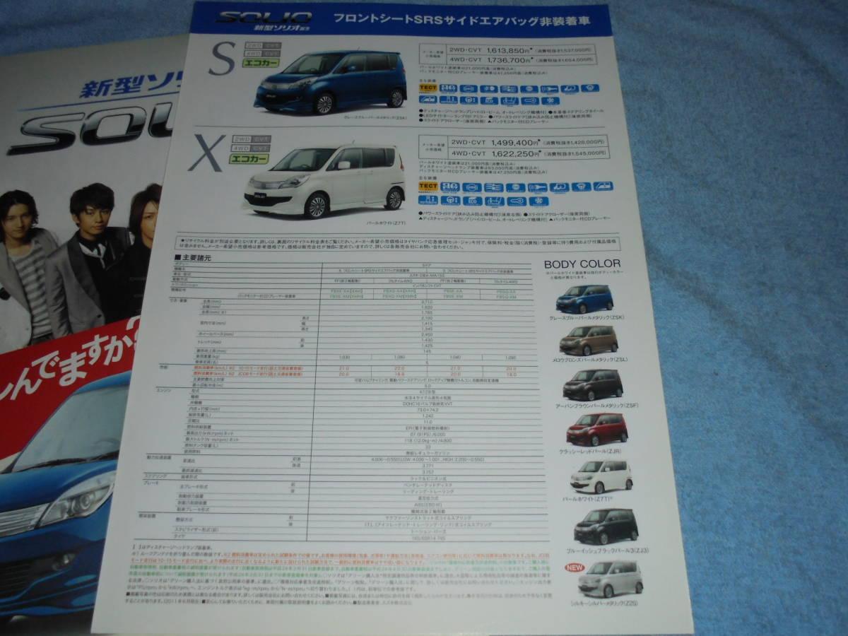 ★2011年●MA15S スズキ ソリオ カタログ●SUZUKI SOLIO 1200●G X S バックモニター付き CDプレーヤー 装着車●K12B 1.2 L 91PS CVT 2/4WD_画像8