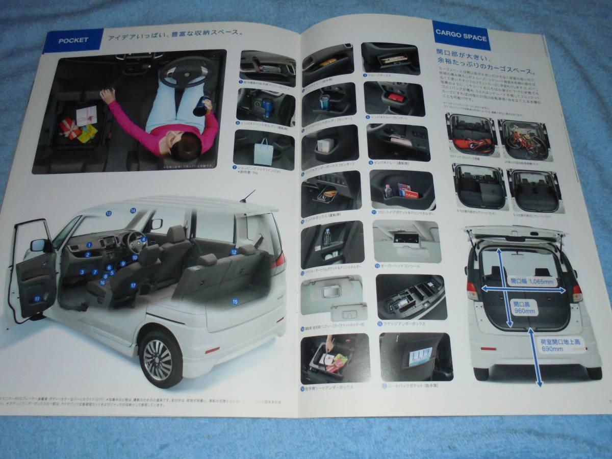 ★2011年●MA15S スズキ ソリオ カタログ●SUZUKI SOLIO 1200●G X S バックモニター付き CDプレーヤー 装着車●K12B 1.2 L 91PS CVT 2/4WD_画像5