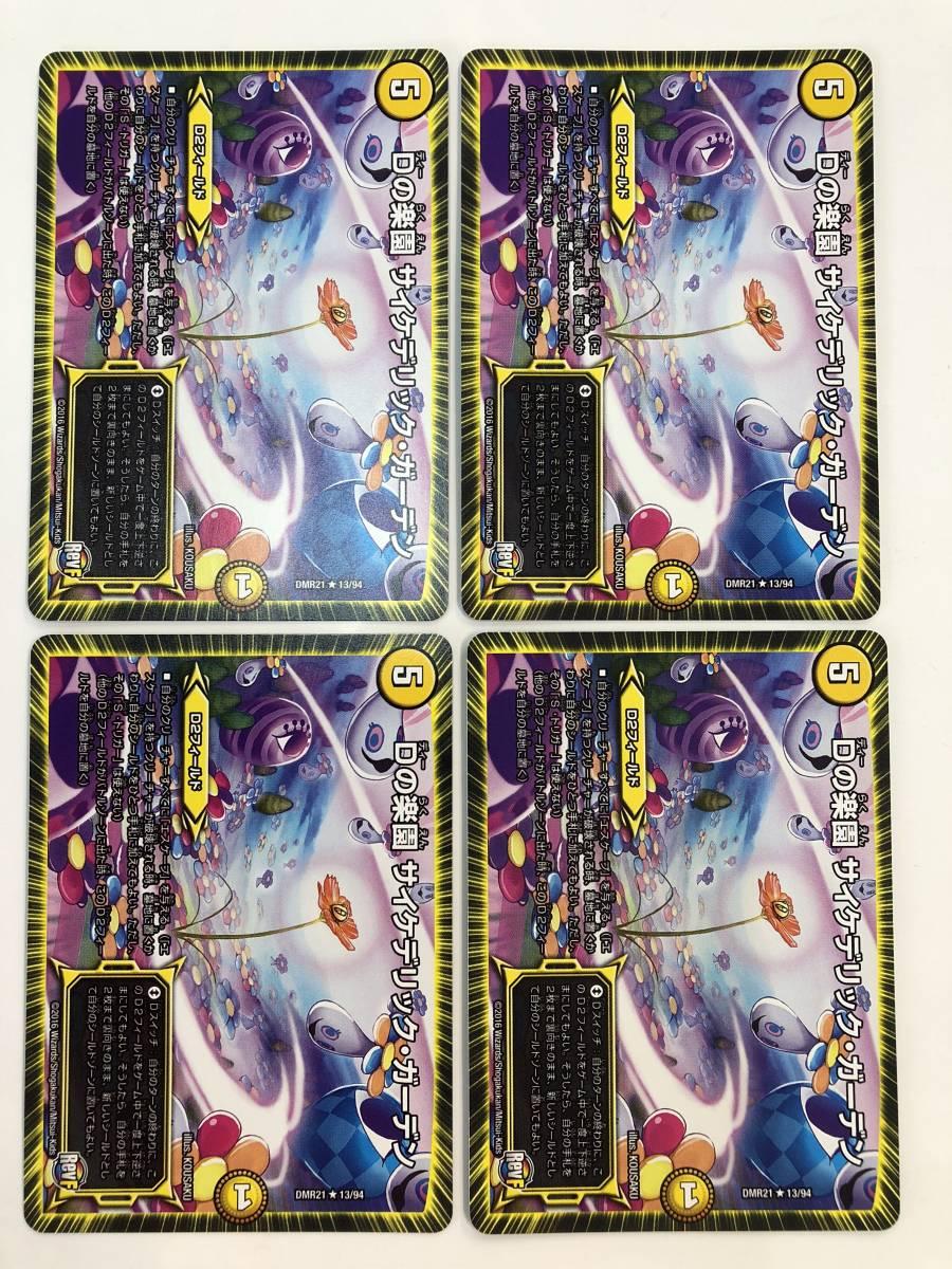 デュエルマスターズ DM Dの楽園 サイケデリック・ガーデン R 4枚セット おまけ付き_画像1