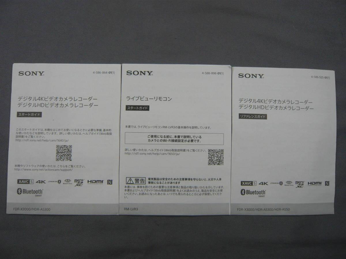 SONY アクションカム FDR-X3000R REMOTE KIT 中古_画像5