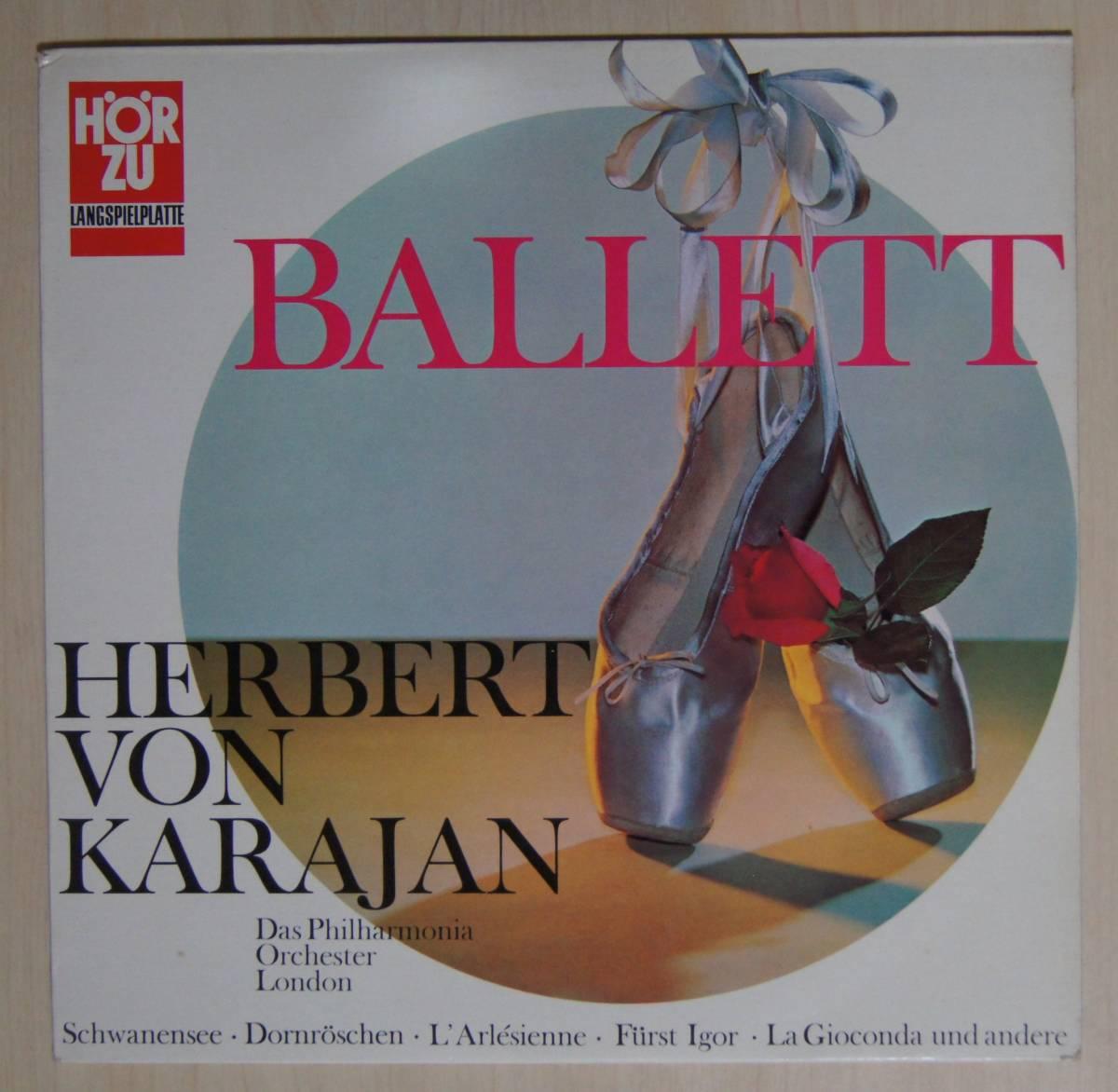 ヘルベルト・フォン・カラヤン/フィルハーモニア管弦楽団【EMI録音 ドイツ盤】「バレエ音楽集」_画像1