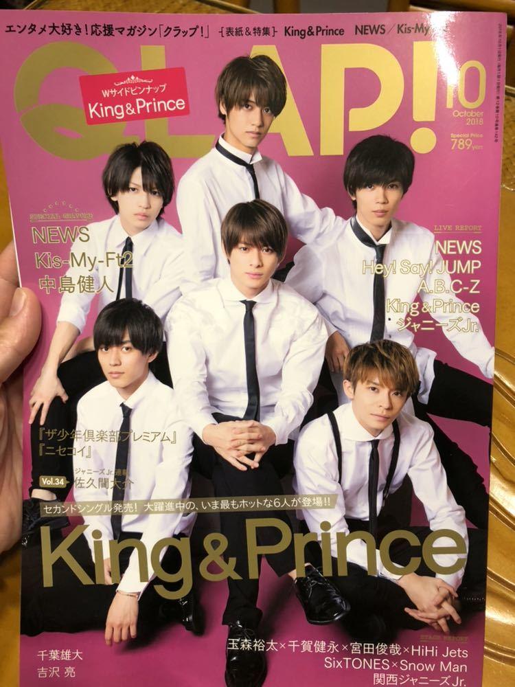 QLAP!クラップ 2018年10月号 表紙King&Princeキングアンドプリンス キンプリ NEWSキスマイA.B.C-Z Hey!Say!JUMP HiHi SixTONES 中古美品