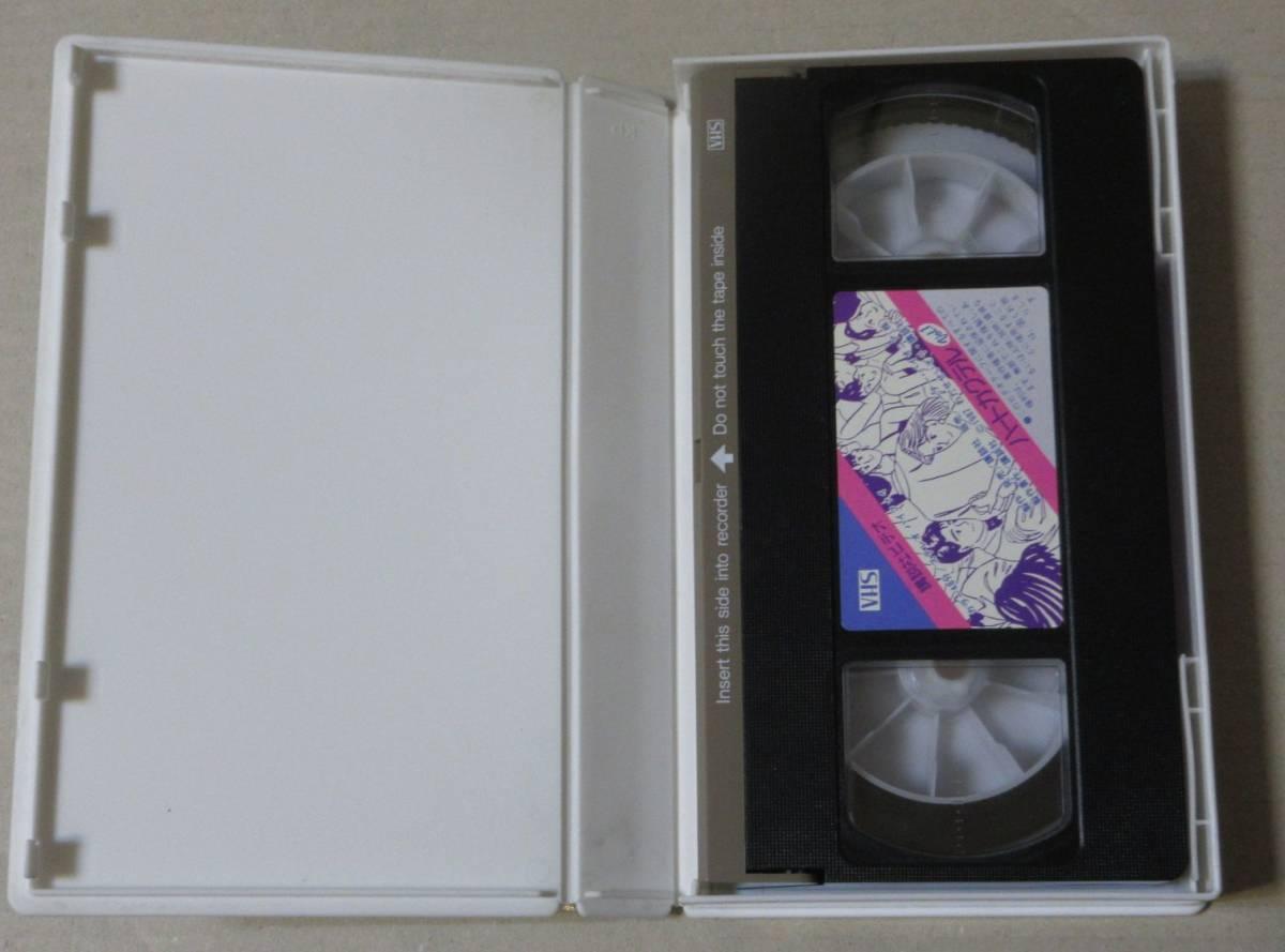 希少セル版VHS/ハートカクテルVol.1 わたせせいぞう/松岡直也_画像5