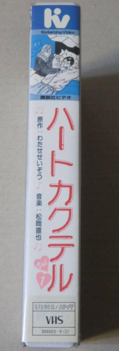 希少セル版VHS/ハートカクテルVol.1 わたせせいぞう/松岡直也_画像4