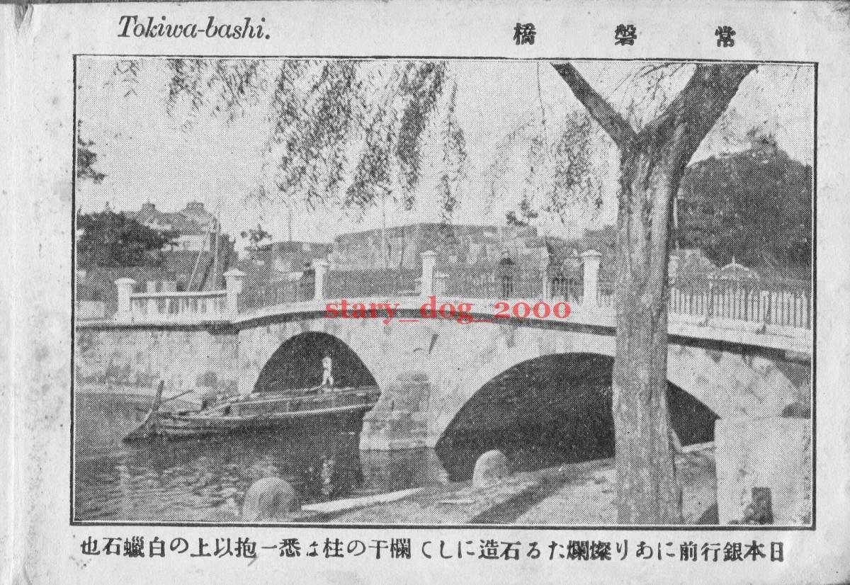 複製復刻 絵葉書/古写真 東京 常磐橋 日本銀行 明治期_画像1