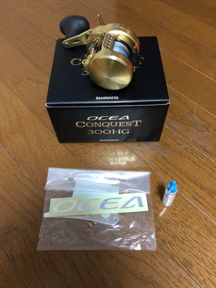 オシアコンクエスト 300HG