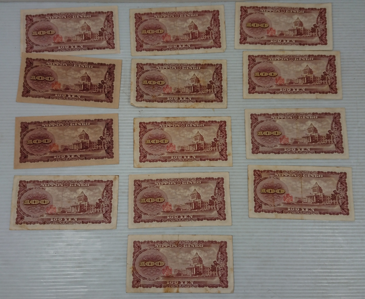 包括針卡捆綁日元票據集體13張板垣獲救日本銀行日本銀行舊鈔票舊貨幣舊票據舊錢舊鈔票 編號:342375007