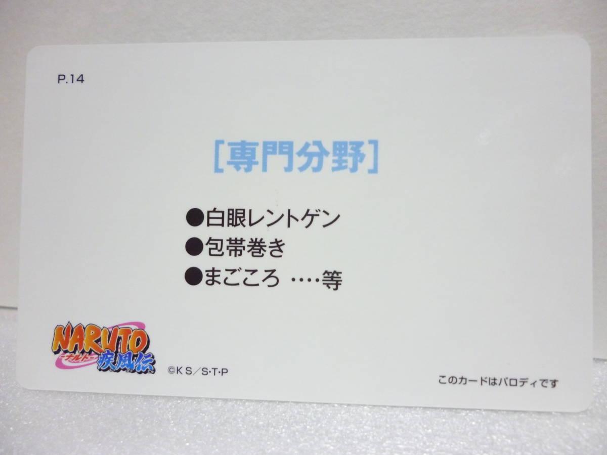 NARUTO バラエティカード 日向ヒナタ 若干初期傷あり_画像2
