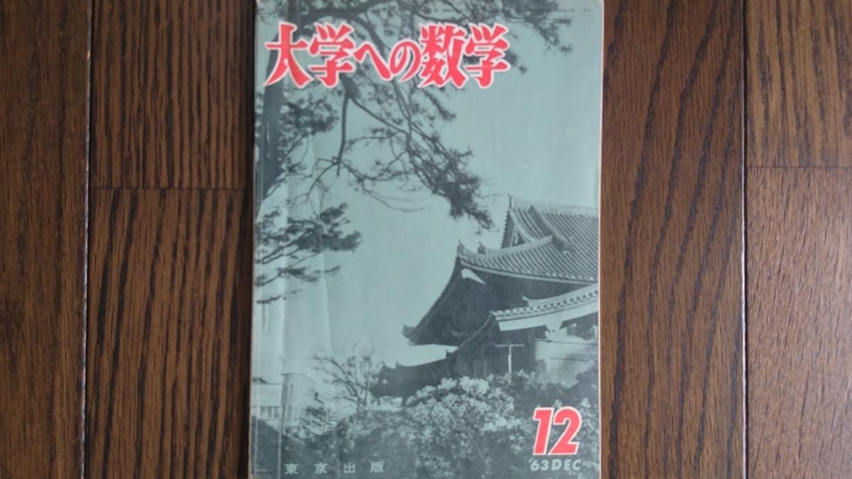 【希少入手困難!】大学への数学 1963年12月号(東京出版)寺田文行、石谷茂、本部均他