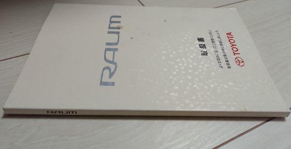 トヨタ ラウム 取扱説明書 TOYOTA RAUM M46006 ケ-23_画像3
