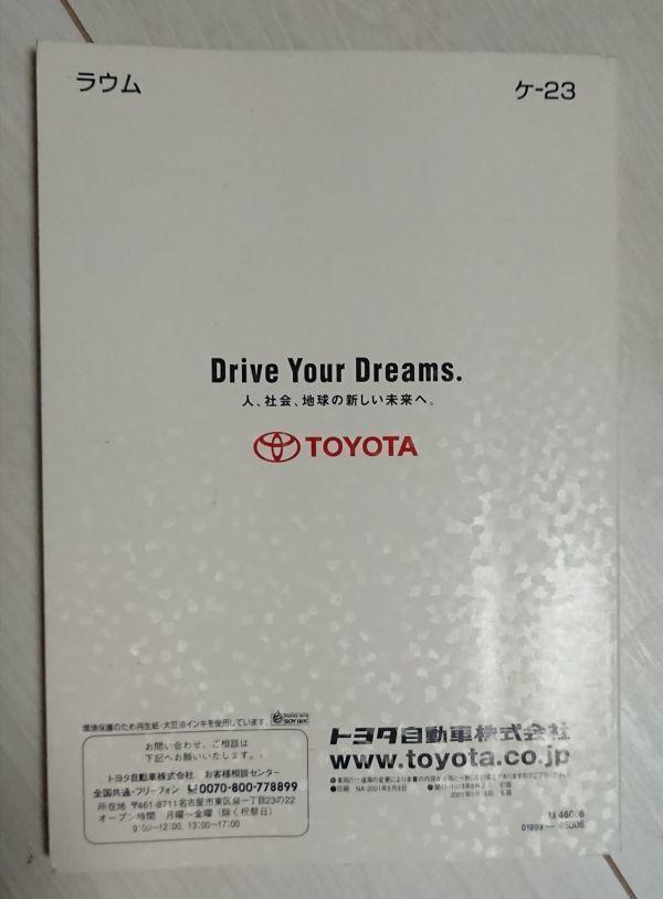 トヨタ ラウム 取扱説明書 TOYOTA RAUM M46006 ケ-23_画像2