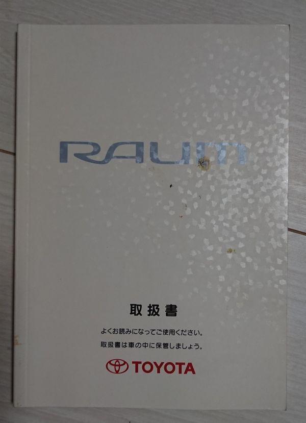 トヨタ ラウム 取扱説明書 TOYOTA RAUM M46006 ケ-23