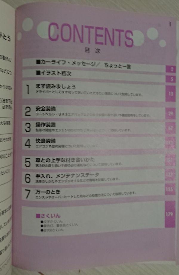 トヨタ ラウム 取扱説明書 TOYOTA RAUM M46006 ケ-23_画像4