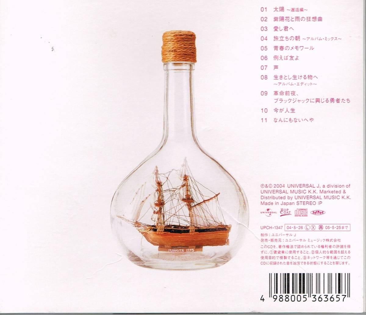 新たなる香辛料を求めて Naotaro Moriyama 森山直太朗 形式 CD 中古 CDアルバム_画像2