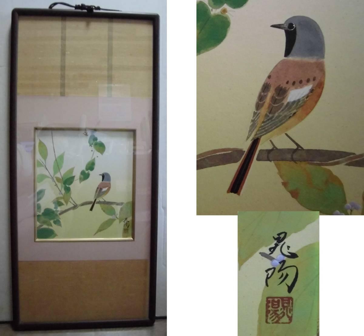 古い 肉筆 花鳥画 色紙 在銘 サイン ガラス木製額縁入り 掛軸風 日本画 壁掛け 飾り物_画像1
