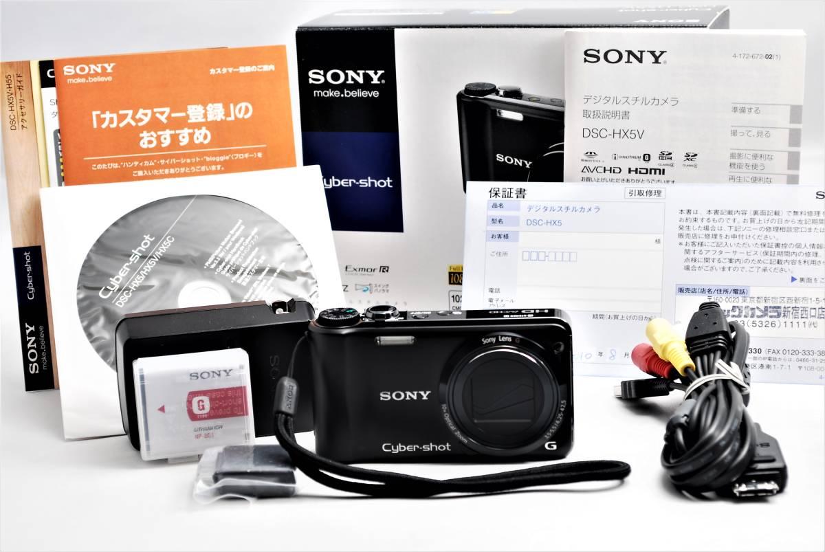 ★☆使用数回、極美品 SONY サイバーショット Cyber-shot DSC-HX5V GPS機能 《元箱・付属品完備・液晶フィルム》 綺麗です☆★拍卖