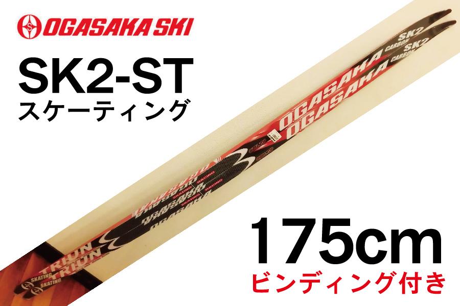 【新品】オガサカ(OGASAKA) SK2-ST 175cm【スケーティング】