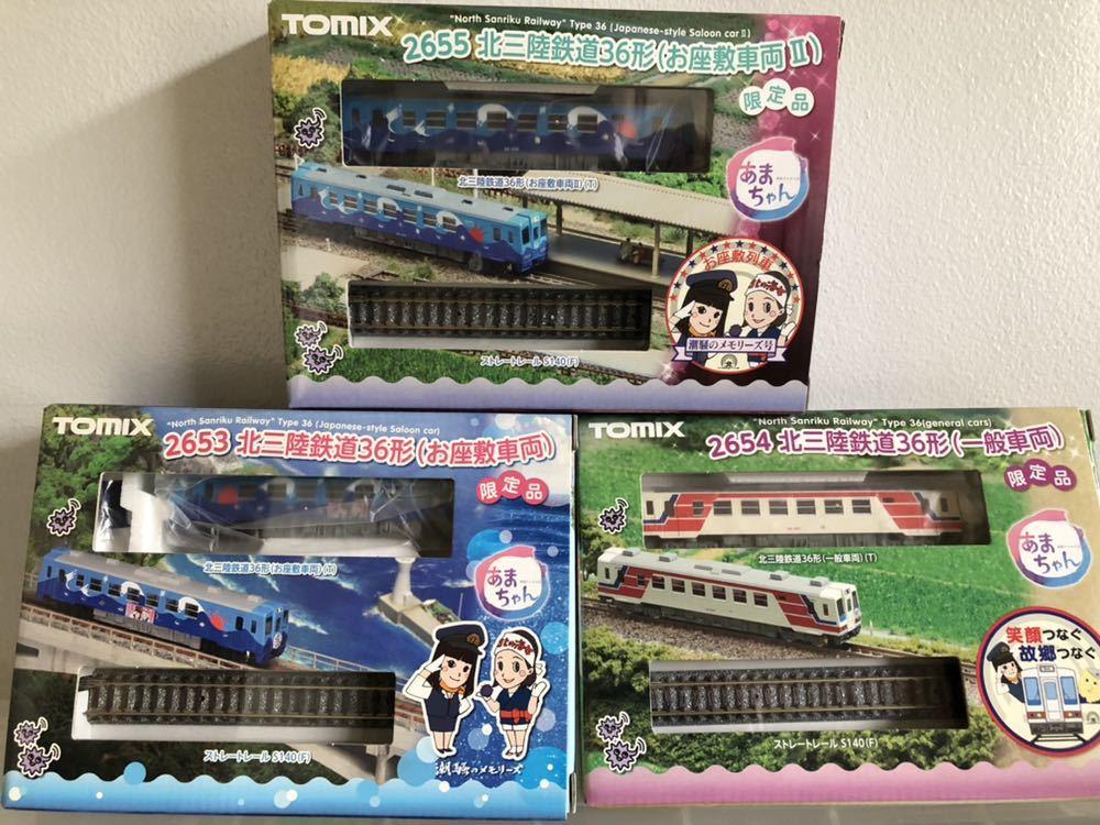 限定品 TOMIX 2653 2654 2655 北三陸鉄道36形 あまちゃん お座敷車両 3点セット
