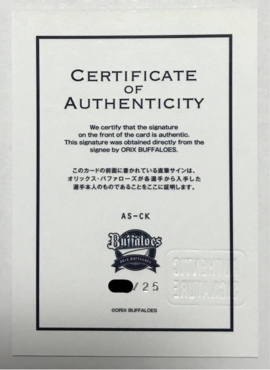 オリックス 2013 season summary 金子千尋 25枚限定 直筆サインカード_画像2