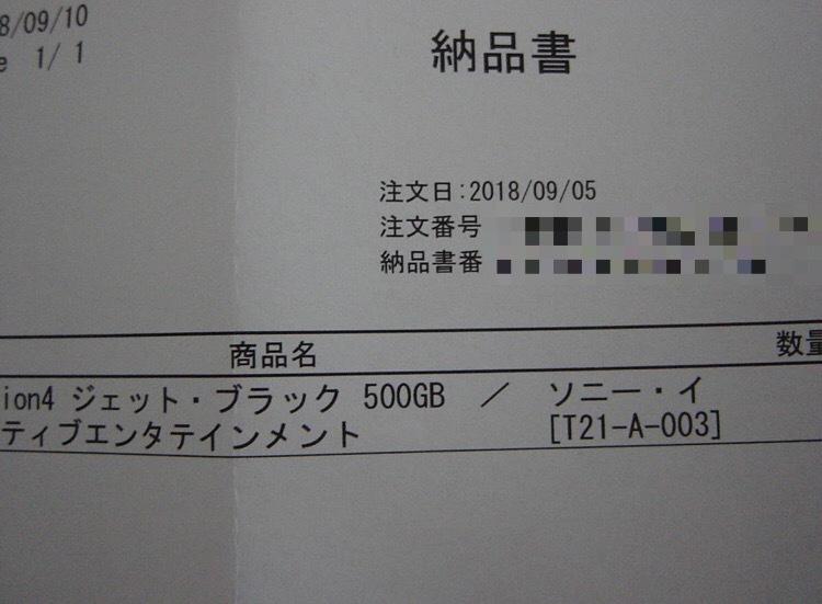 ☆新品PS4本体♪納品書付♪PlayStation4 ジェット・ブラック 500GB☆'18年7月現行最新薄型モデル9月購入☆CUH-2200AB01☆おてがる発送可♪_画像3
