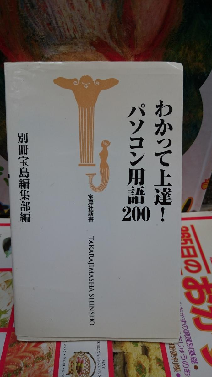 わかって上達 パソコン用語200 宝島社 【管理番号pancp本】_画像1