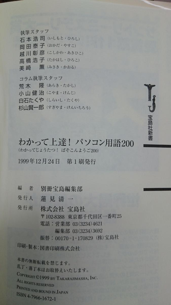 わかって上達 パソコン用語200 宝島社 【管理番号pancp本】_画像2