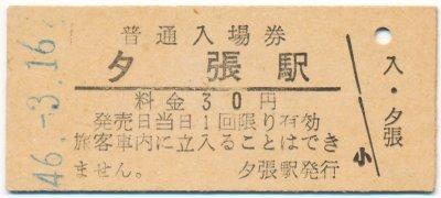 国鉄 夕張駅 入場券