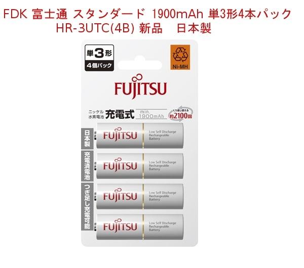 新品 FDK 富士通 スタンダード 1900mAh 単3形4本 HR-3UTC(4B) エネループBK-3MCC/4と同等仕様品 送料185円_画像1