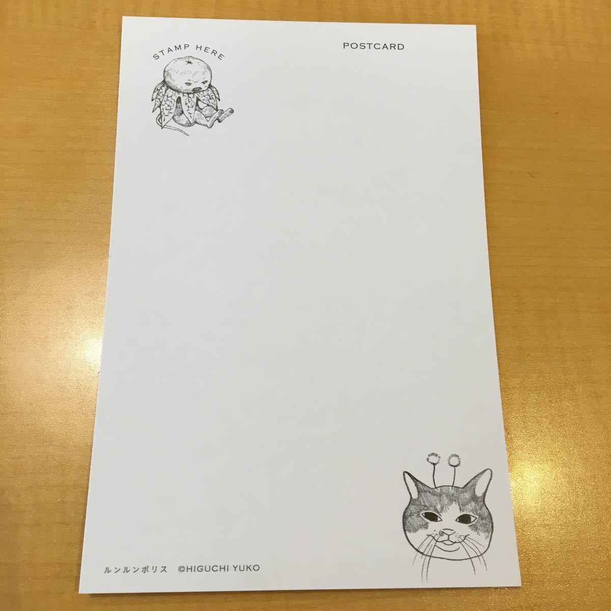 ヒグチユウコ ネコ ポストカード 葉書 ハガキ はがき メッセージカード 猫 ねこ 動物 35_画像2