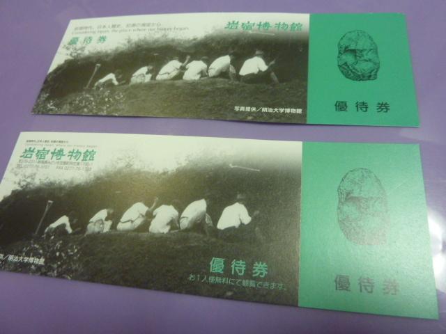 岩宿博物館 期限なし優待券(招待券 無料入場券) 送料63円 ペア即決 群馬県みどり市 考古学_2枚セットです
