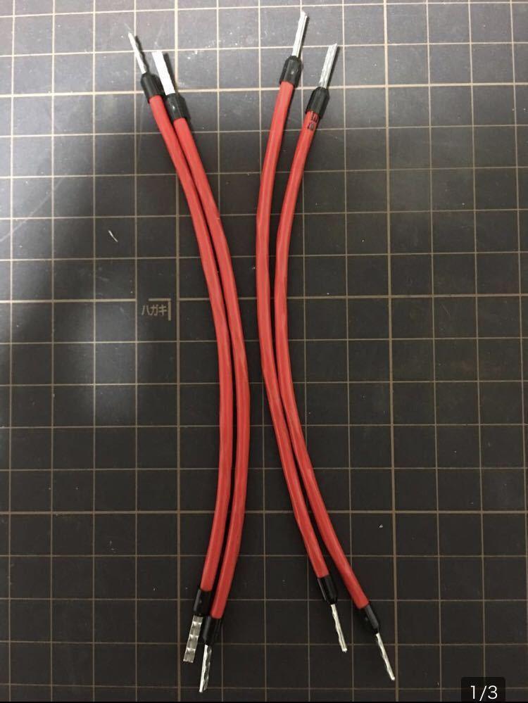 「2セット」スピーカー用ジャンパーケーブル Belden(ベルデン )88761使用 フェルール圧着端子仕様 15cm_画像1