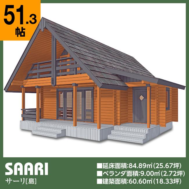 住宅ログハウス◆SAARI◆サーリ92◆51.3帖◆3LDK◆ファミリーにオススメのモデル_画像1