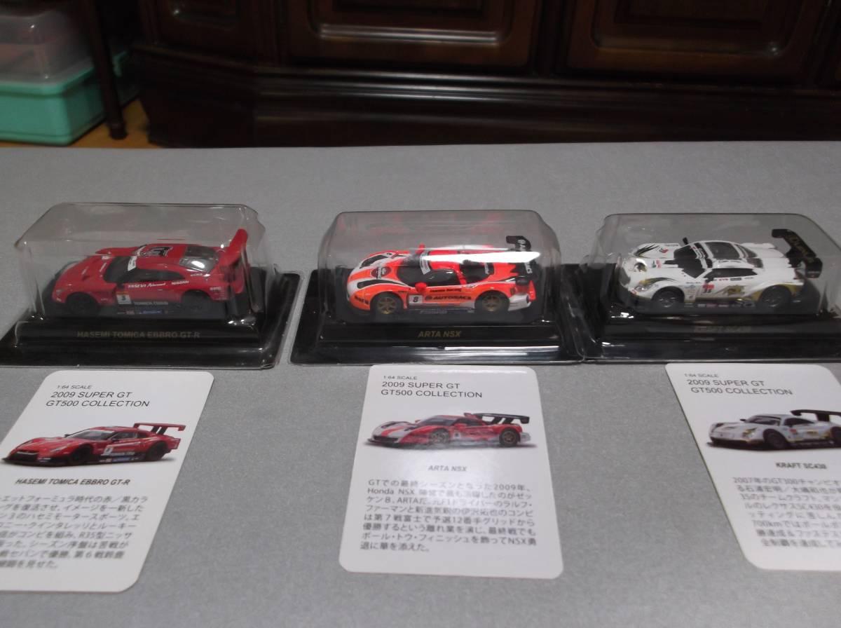 1/64京商サークルK SUPER GT500コレクション