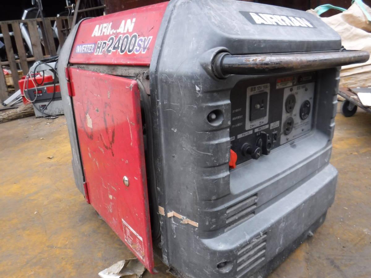 №2170 発電機 エアーマン HP2400SV 2.4KVA エンジン発電機 ジェネレータ インバーター発電機 中古難アリ 福岡