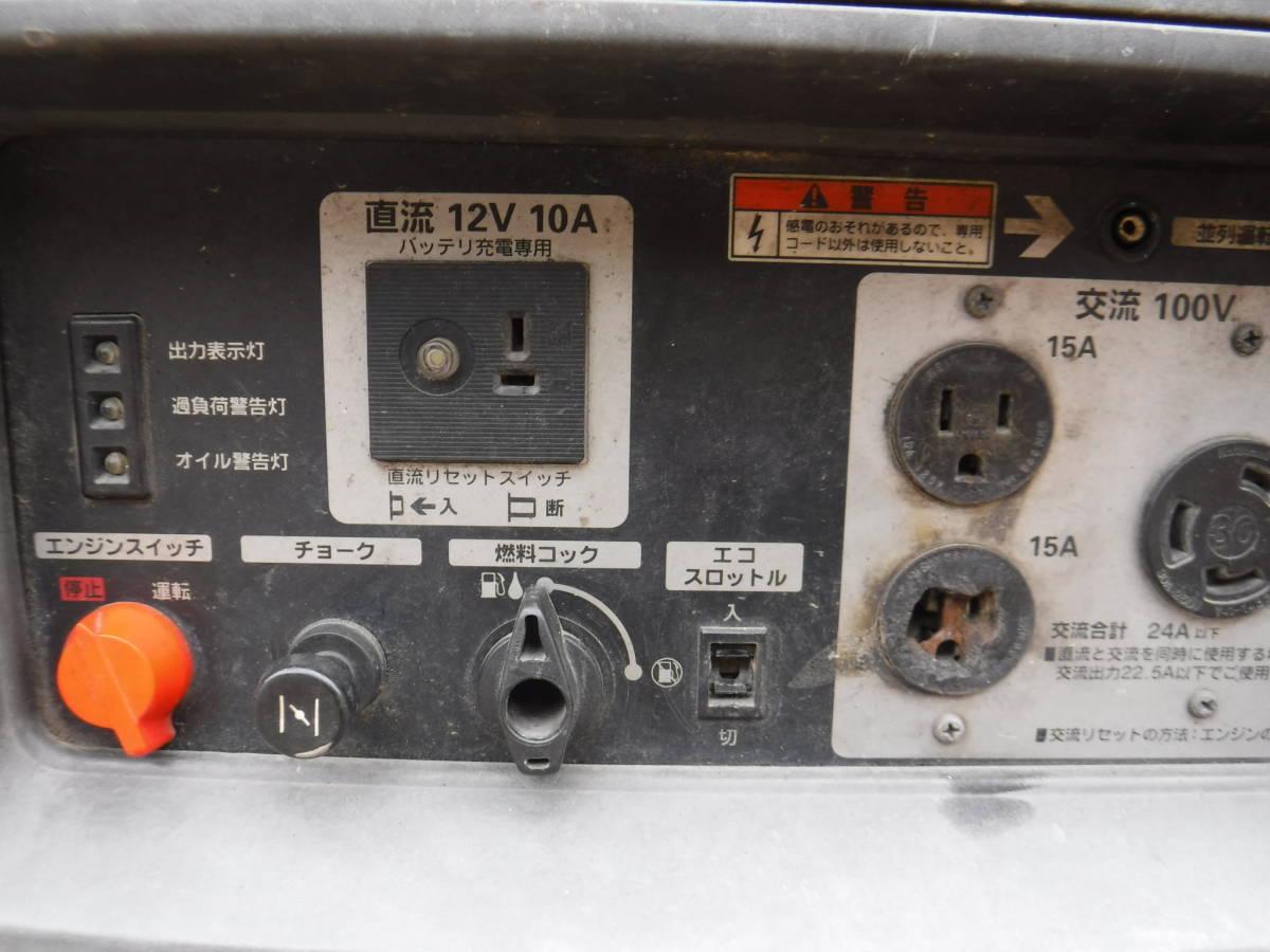 №2170 発電機 エアーマン HP2400SV 2.4KVA エンジン発電機 ジェネレータ インバーター発電機 中古難アリ 福岡_画像4
