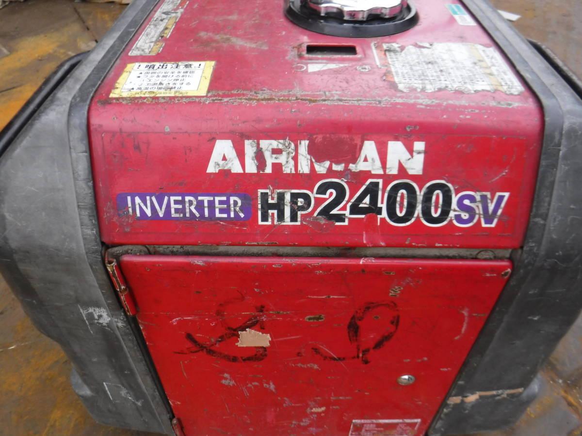 №2170 発電機 エアーマン HP2400SV 2.4KVA エンジン発電機 ジェネレータ インバーター発電機 中古難アリ 福岡_画像10