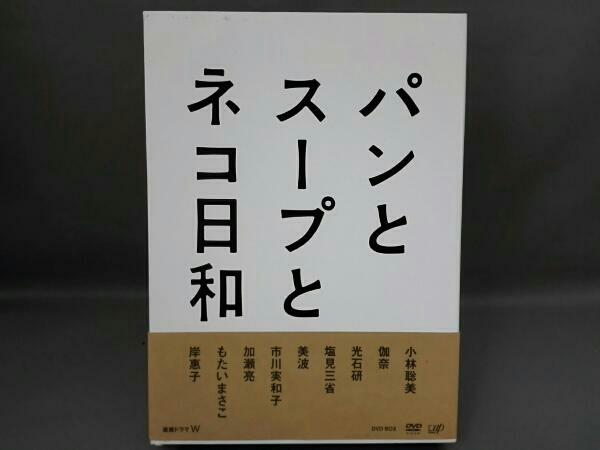 【付属品なし】パンとスープとネコ日和 DVD-BOX_画像1