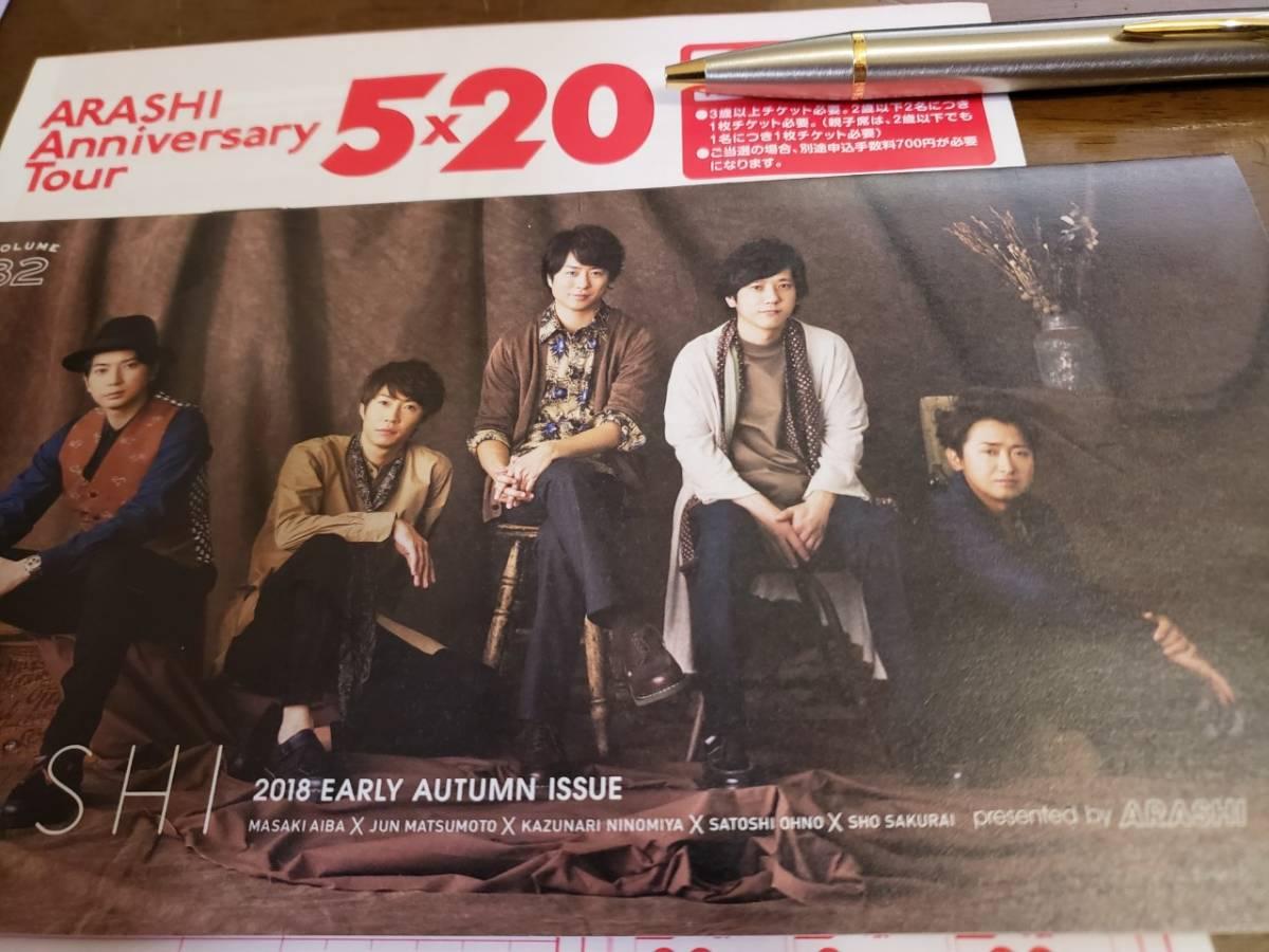 嵐 ☆札幌ドーム ☆☆11/16(金) ARASHI Anniversary Tour 5×20 3枚