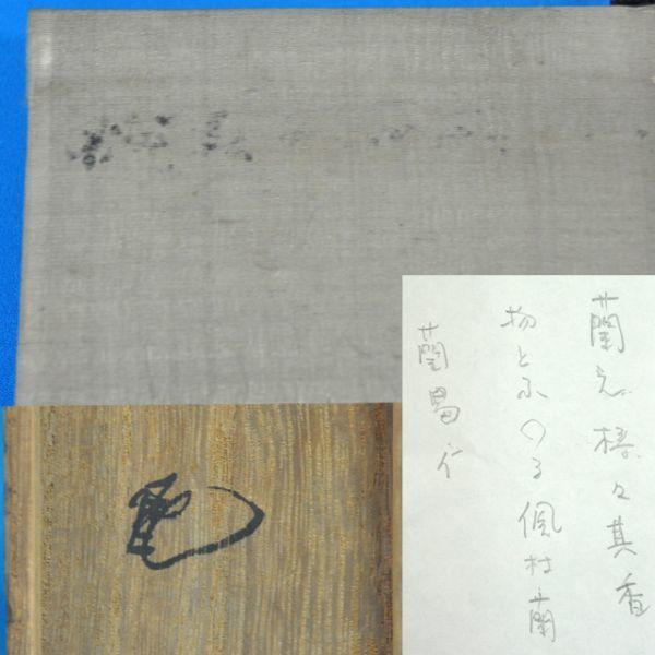 1796 伊藤蘭嵎 蘭画賛 桐箱 紙本...