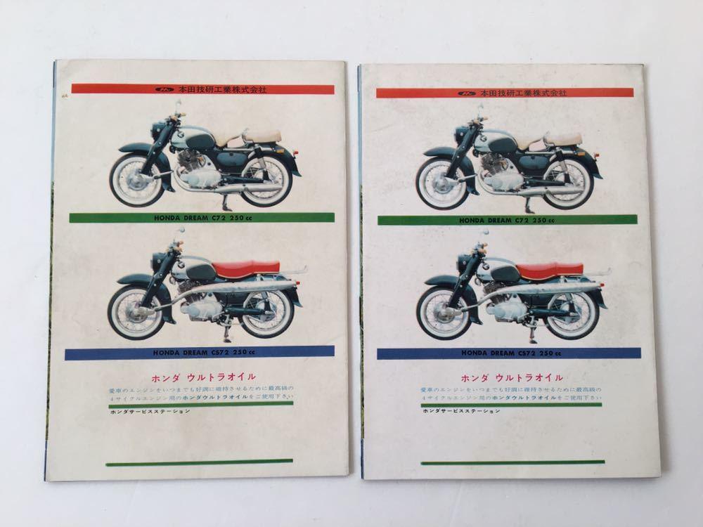 HONDA DREAM C72 250cc CS72 冊子 2部セット カタログ ホンダ ドリーム バイク _画像7