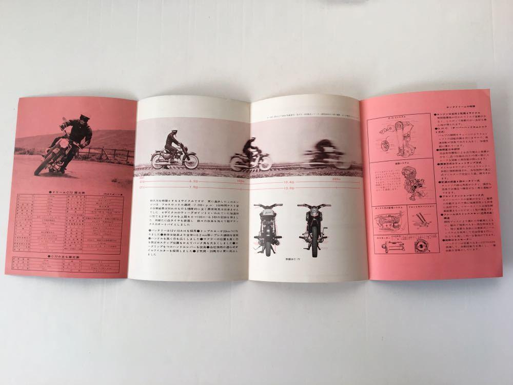 HONDA DREAM C72 250cc CS72 冊子 2部セット カタログ ホンダ ドリーム バイク _画像3