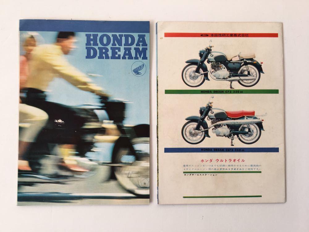 HONDA DREAM C72 250cc CS72 冊子 2部セット カタログ ホンダ ドリーム バイク