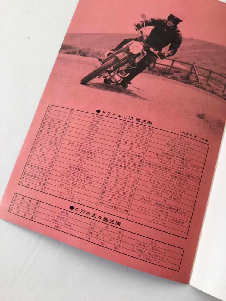 HONDA DREAM C72 250cc CS72 冊子 2部セット カタログ ホンダ ドリーム バイク _画像4