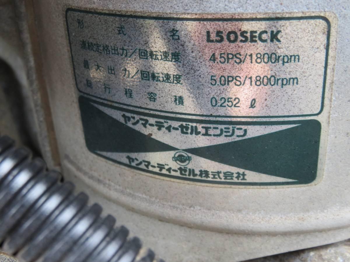 ヤンマー ディーゼル エンジン  L50-SECK ★セル付  実働品 5馬力 _画像6