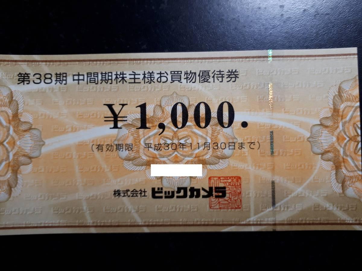 ビックカメラ株主優待商品券4000円