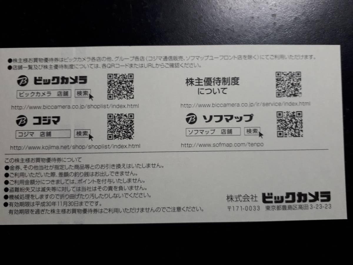 ビックカメラ株主優待商品券4000円_画像2