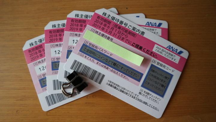 送料無料♪全日空株主優待番号ご案内書(スクラッチあり)4枚1組