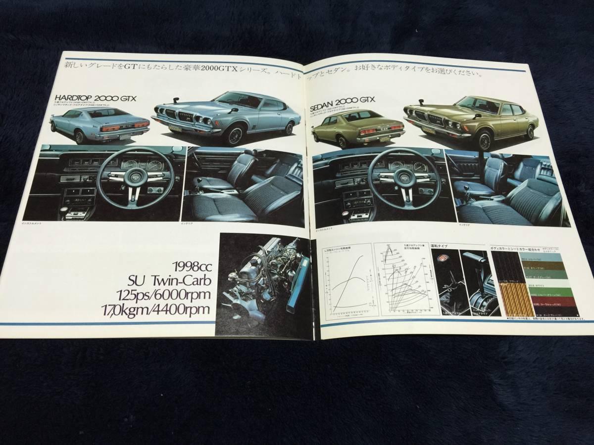 【極上美品の正カタログのみ厳選出品】ブルーバードU2000GTシリーズ(GT,GT-X)!堂々28P!'75.02(S50)44年前の当時物!ワンオーナー!_画像9