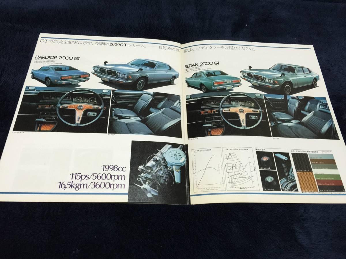 【極上美品の正カタログのみ厳選出品】ブルーバードU2000GTシリーズ(GT,GT-X)!堂々28P!'75.02(S50)44年前の当時物!ワンオーナー!_画像10